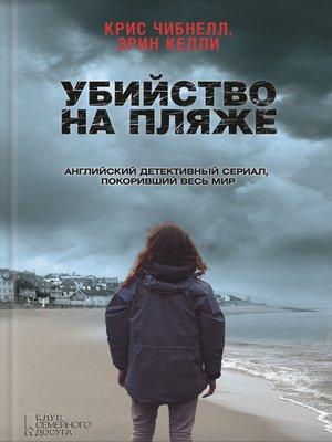 cover image of Убийство на пляже