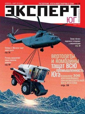cover image of Эксперт Юг 03-2018