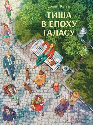 cover image of Тиша в епоху галасу