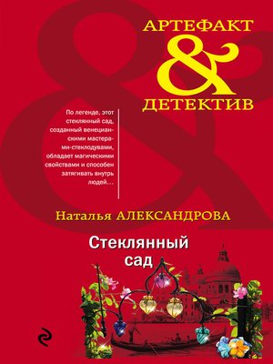 cover image of Стеклянный сад