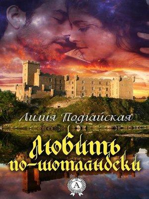 cover image of Любить по-шотландски