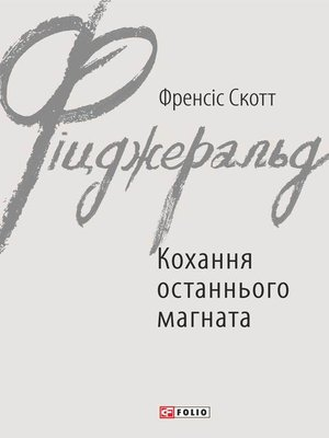 cover image of Кохання останнього магната