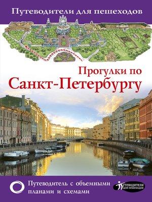 cover image of Прогулки по Санкт-Петербургу