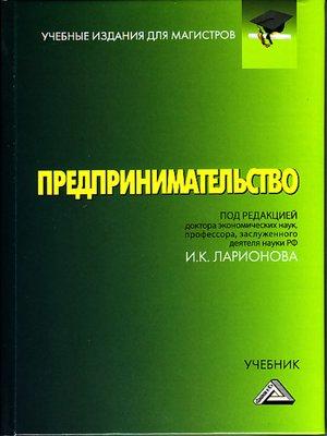 cover image of Предпринимательство. Учебник для магистров
