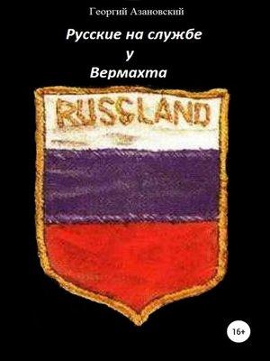 cover image of Русские на службе у Вермахта