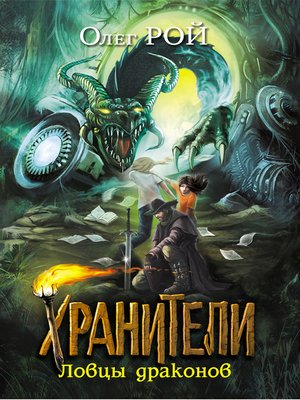 cover image of Ловцы драконов