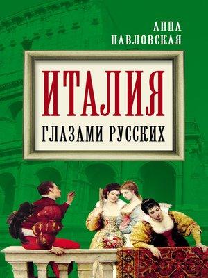 cover image of Италия глазами русских