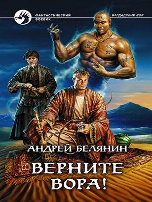 cover image of Верните вора!