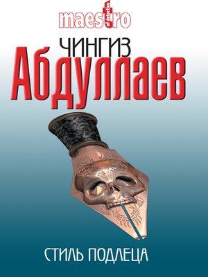cover image of Стиль подлеца