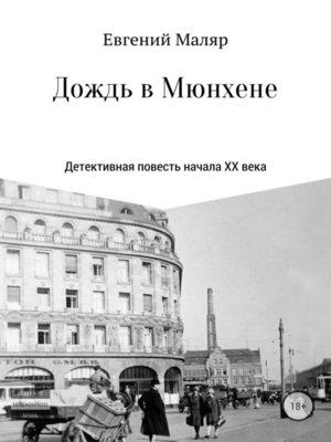 cover image of Дождь в Мюнхене. Детективная повесть начала XX века