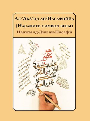 cover image of Насафиев символ веры