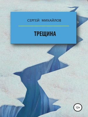 cover image of Трещина