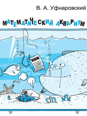 cover image of Математический аквариум