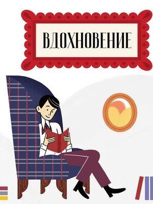 cover image of Вдохновение. Сборник стихотворений и малой прозы. Выпуск 4