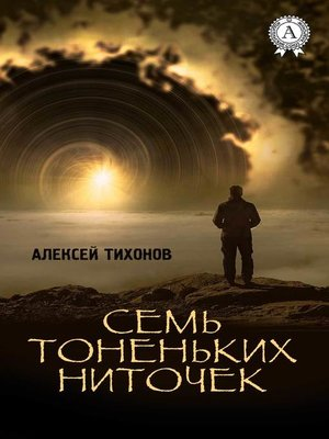 cover image of Семь тоненьких ниточек