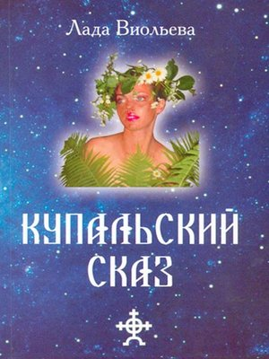 cover image of Купальский Сказ