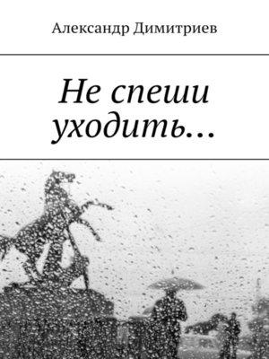 cover image of Не спеши уходить...