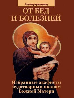 cover image of От бед и болезней. Избранные акафисты чудотворным иконам Божией Матери