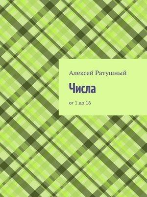 cover image of Числа. От1до16