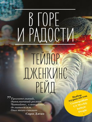 cover image of В горе и радости