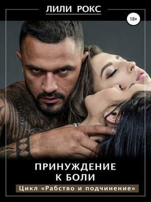 cover image of Принуждение к боли