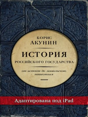 cover image of Часть Европы. История Российского государства. От истоков до монгольского нашествия (адаптирована под iPad)