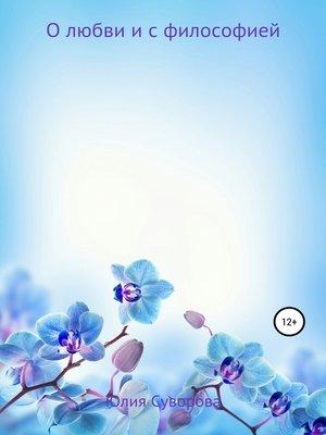 cover image of О любви и с философией