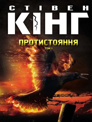 cover image of Протистояння. Том 1