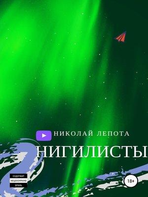 cover image of Нигилисты