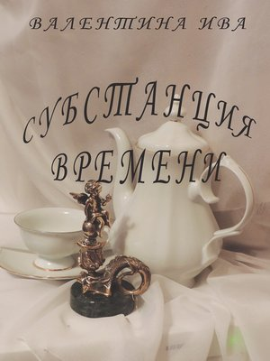 cover image of Субстанция времени