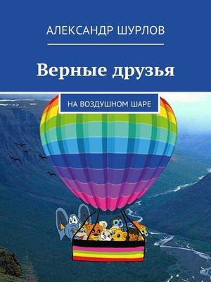 cover image of Верные друзья. Навоздушномшаре