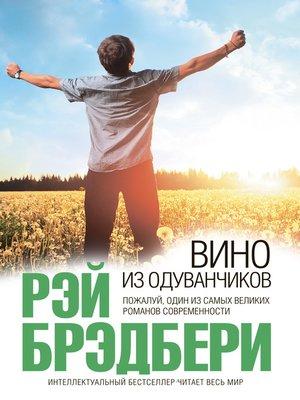 cover image of Вино из одуванчиков