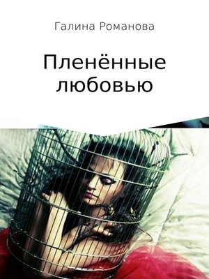 cover image of Пленённые любовью