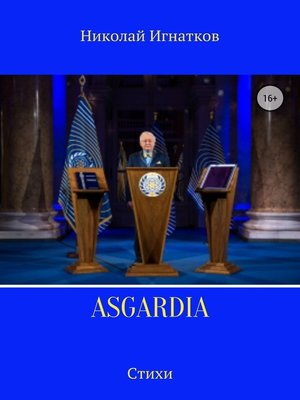 cover image of Asgardia. Сборник стихотворений