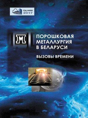cover image of Порошковая металлургия в Беларуси. Вызовы времени