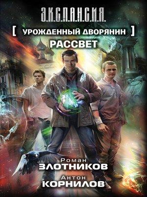 cover image of Урожденный дворянин. Рассвет