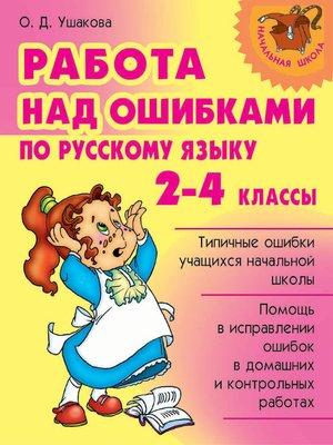 cover image of Работа над ошибками по русскому языку. 2-4 классы