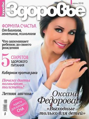 cover image of Здоровье 06-2016