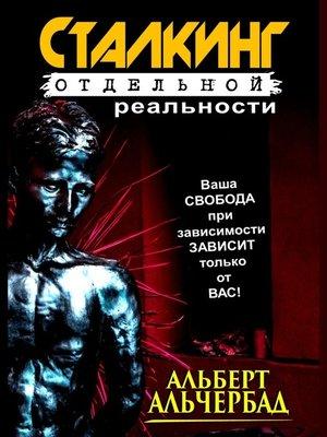 cover image of Сталкинг отдельной реальности