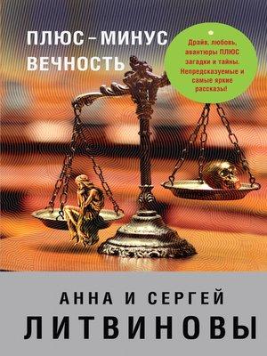 cover image of Плюс-минус вечность (сборник)