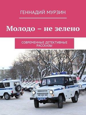 cover image of Молодо – не зелено. Современные детективные рассказы