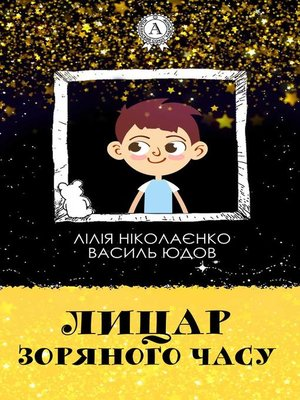 cover image of Лицар Зоряного Часу