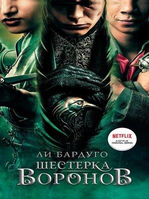 cover image of Шестерка воронов