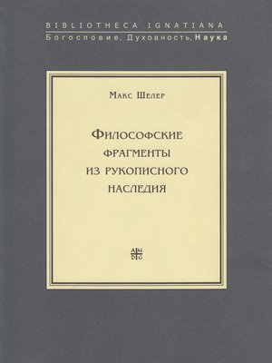 cover image of Философские фрагменты из рукописного наследия