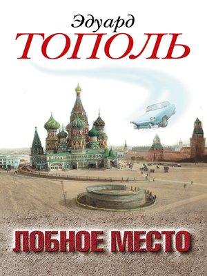 cover image of Лобное место. Роман с будущим
