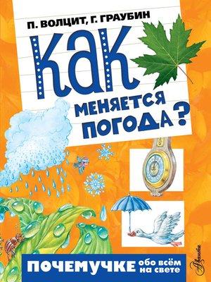cover image of Как меняется погода?