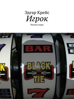 cover image of Игрок. Началоигры