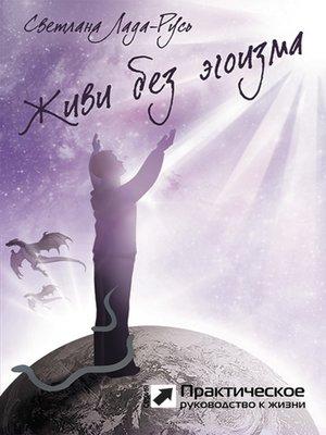cover image of Живи без эгоизма