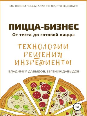 cover image of Пицца-бизнес. Технологии, решения, ингредиенты