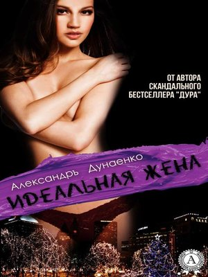 cover image of Идеальная жена